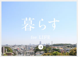 for LIFE暮らす